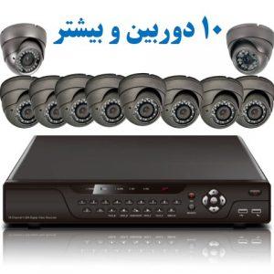 طراحی و نصب دوربین مدار بسته