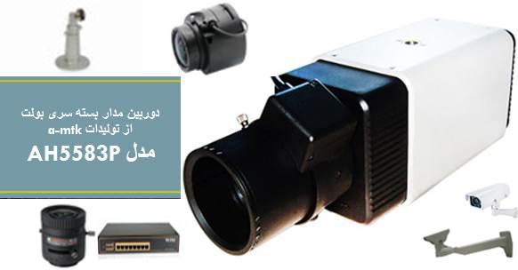 دوربین مدار بسته ip مدل AH5613