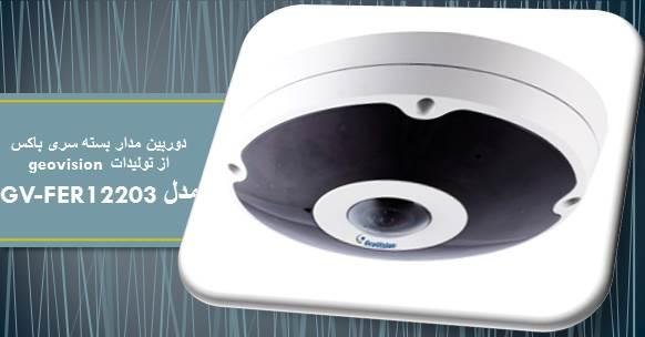 دوربین IP geovision مدل GV-FER12203